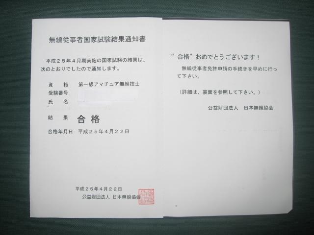 ... さんの日記 - 資格 - ヤマレコ