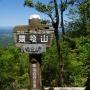 猿投山(東尾根 最高点経由)