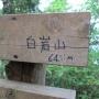 古里-武蔵五日市