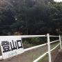 萩往還(三田尻御舟倉跡〜唐樋札場跡)