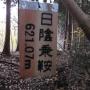 日影(城山北東尾根)城山〜高尾山