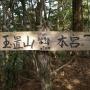 熊野本宮より玉置山