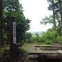 仙元山、仙元山 見晴らし の丘公園、埼玉伝統工芸会館