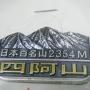 四阿山ピストン(冬季ルート)
