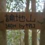楢抜山(久林バス停〜論地山〜楢抜山〜竹寺)