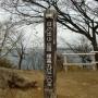 吉野梅郷〜日の出山〜つるつる温泉