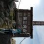 御在所岳・中道登山道〜山頂散策〜武平峠〜鎌ヶ岳〜長石尾根