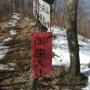 今倉山 - 道志山塊随一の大展望と美しい尾根道