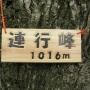 相模湖駅から数馬へ(陣馬山、生藤山、丸山経由)