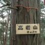 石楯尾神社から佐野川峠を経て生藤山、和田峠、陣馬山、和田バス停