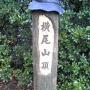 六甲全山縦走路西端(須磨浦公園・須磨アルプス・高取山)