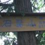 石裂山・月山・東剣ノ峰・西剣ノ峰