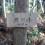 大鈩山 (誓願寺〜飯間通路)