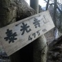 峯の薬師〜三沢峠〜西山峠〜高尾山口駅