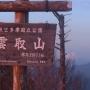 鴨沢→雲取→石尾根→奥多摩