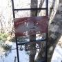 田貫湖畔から毛無山周回