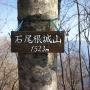 鷹ノ巣山 石尾根縦走路