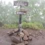 赤城山と榛名山とセット登山