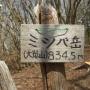 ミツバ岳南西尾根〜権現山〜玄沢〜サカセ古道