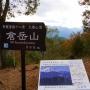 倉岳山(梁川駅〜頂上〜鳥沢駅)