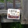 久慈平岳:大沢登山道周回コース