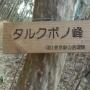 御岳山〜日の出山〜金比羅尾根〜武蔵五日市