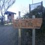 宝篋山(登山 山口1 下山 山口2)