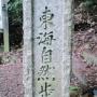 箕面公園・勝尾寺・外院