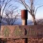 大山(ヤビツ峠~阿夫利神社)
