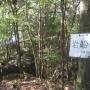広島県 宮島・岩船岳&あての木浦-御床浦-大川浦