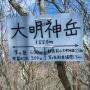 茅ヶ岳の大明神岳尾根ルート