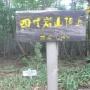 吉野 本宮