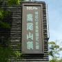 稲荷山コースー高尾山ー蛇滝コースー高尾駅