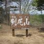 大阪府能勢町(行者口BS・行者山・剣尾山・横尾山・能勢の郷♨)