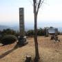浜松引佐総合公園から立須三岳山周回路