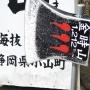 乙女峠〜金時山