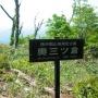 十方山(内黒峠往復)