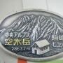 空木岳(池山尾根・日帰りピストン)