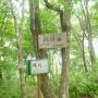金勝アルプス(落ヶ滝経由で鶏冠山から天狗岩・耳岩を経て竜王山)
