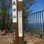 武甲山〜小持山〜大持山〜冠岩〜大日高原へ下山