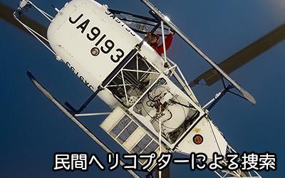 民間ヘリコプターによる捜索